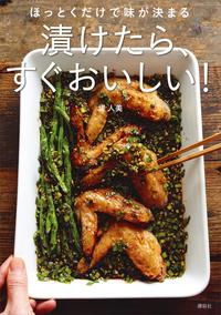 ほっとくだけで味が決まる 漬けたら、すぐおいしい!-電子書籍