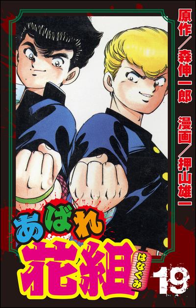 あばれ花組19巻花組より、答辞!!の巻-電子書籍