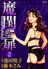 魔閨の扉 トラップドア 2巻-電子書籍