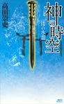 神の時空 ―倭の水霊―-電子書籍