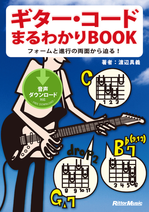 ギター・コードまるわかりBOOK フォームと進行の両面から迫る!拡大写真
