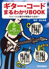 ギター・コードまるわかりBOOK フォームと進行の両面から迫る!-電子書籍