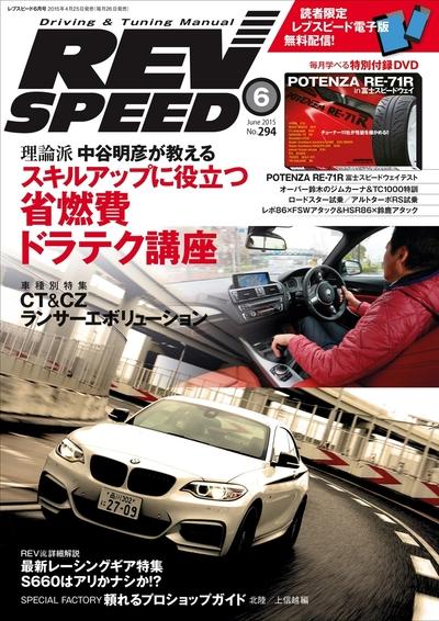 REV SPEED 2015年6月号-電子書籍