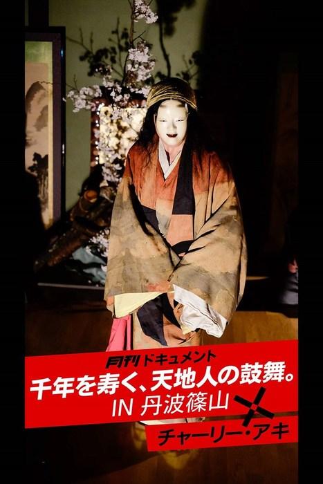 月刊ドキュメント 千年を寿く天地人の鼓舞 IN 丹波篠山×チャーリー・アキ拡大写真