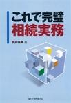 銀行研修社 これで完璧相続実務-電子書籍