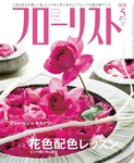 フローリスト2014年5月号-電子書籍