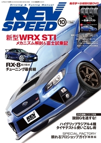 REV SPEED 2014年10月号