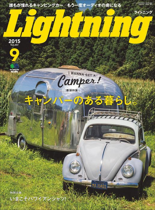 Lightning 2015年9月号 Vol.257拡大写真