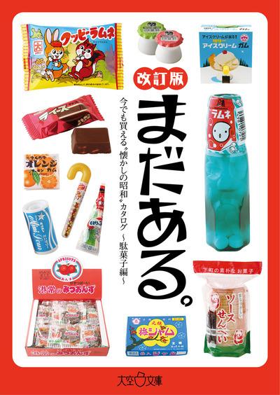 """まだある。 今でも買える""""懐かしの昭和""""カタログ ~駄菓子編 改訂版~-電子書籍"""