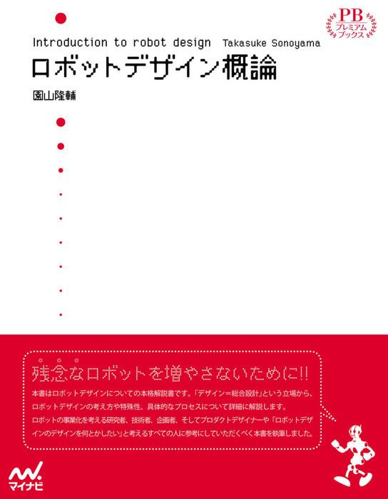 ロボットデザイン概論 プレミアムブックス版-電子書籍-拡大画像