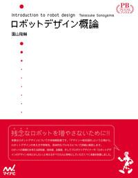 ロボットデザイン概論 プレミアムブックス版-電子書籍