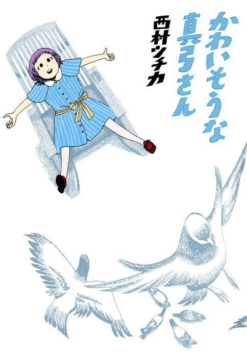 かわいそうな真弓さん-電子書籍-拡大画像