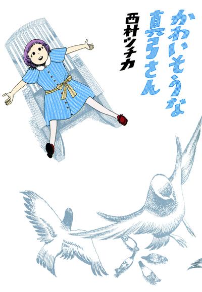 かわいそうな真弓さん-電子書籍