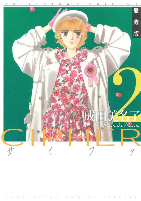 愛蔵版 CIPHER 【電子限定カラー完全収録版】 2巻-電子書籍-拡大画像