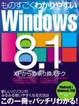 ものすごくわかりやすいWindows8.1-電子書籍