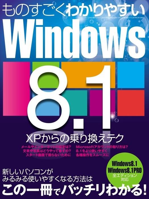 ものすごくわかりやすいWindows8.1拡大写真