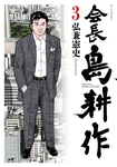 会長 島耕作(3)-電子書籍