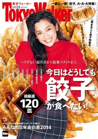 TokyoWalker東京ウォーカー 2014 No.22