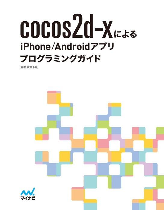 cocos2d-xによるiPhone/Androidアプリプログラミングガイド拡大写真