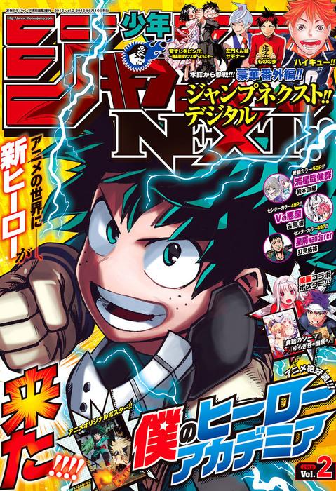 ジャンプNEXT!! デジタル 2016 vol.2拡大写真