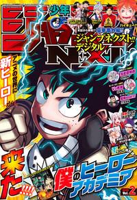 ジャンプNEXT!! デジタル 2016 vol.2-電子書籍