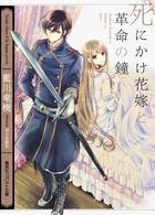 「死にかけ(集英社コバルト文庫)」シリーズ