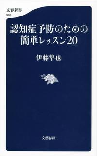 認知症予防のための簡単レッスン20-電子書籍