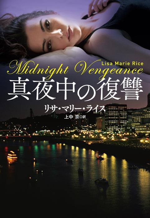 真夜中の復讐-電子書籍-拡大画像