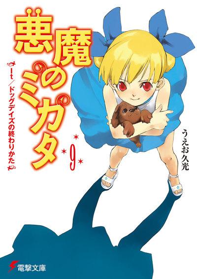 悪魔のミカタ(9) It/ドッグデイズの終わりかた-電子書籍