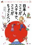 """ドイツ育ちの""""ハーフ""""は知っている! 日本人、ここがステキで、ここがちょっとヘン。(大和出版)-電子書籍"""
