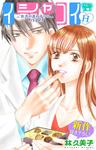 Love Silky イシャコイH -医者の恋わずらい hyper- story06-電子書籍