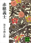 赤穂義士-電子書籍