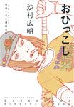 おひっこし-電子書籍