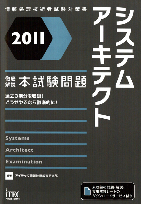 2011 徹底解説システムアーキテクト本試験問題拡大写真
