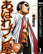 あばれブン屋(ヤングジャンプコミックスDIGITAL)