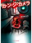 カ・ン・シ・カメラ-電子書籍