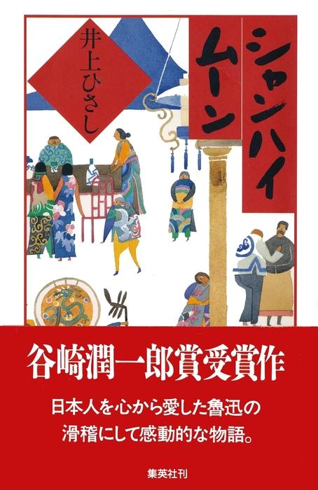 シャンハイ ムーン-電子書籍-拡大画像