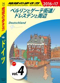 地球の歩き方 A14 ドイツ 2016-2017 【分冊】 4 ベルリンとゲーテ街道/ドレスデンと周辺-電子書籍