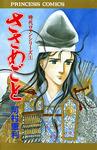 時代ロマンシリーズ 1 ささめごと-電子書籍
