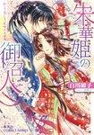 朱華姫の御召人2 かくて恋しき、花咲ける巫女-電子書籍