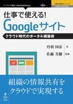 仕事で使える!Googleサイト クラウド時代のポータル構築術-電子書籍