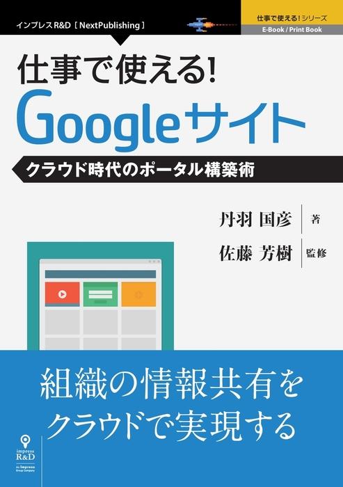 仕事で使える!Googleサイト クラウド時代のポータル構築術-電子書籍-拡大画像