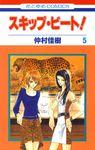 スキップ・ビート! 5巻-電子書籍