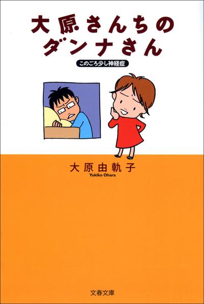このごろ少し神経症 大原さんちのダンナさん-電子書籍