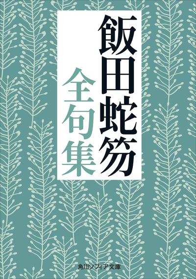 飯田蛇笏全句集-電子書籍