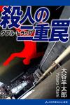 殺人の二重罠(ダブル・トラップ)-電子書籍
