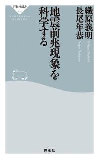 地震前兆現象を科学する-電子書籍