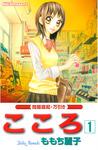 こころ(1)-電子書籍