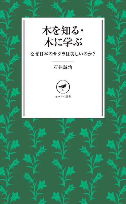 ヤマケイ新書 木を知る・木に学ぶ拡大写真