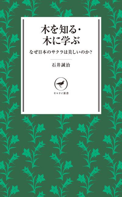 ヤマケイ新書 木を知る・木に学ぶ-電子書籍